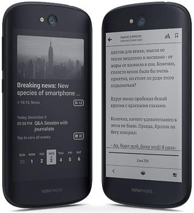 Best price on Yota YotaPhone3 in India